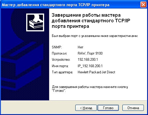 XPNetPrinter6