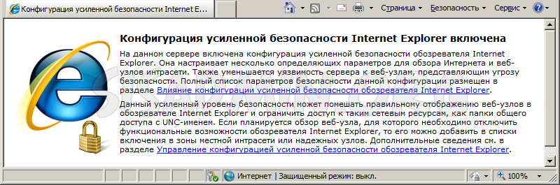 ie-security1