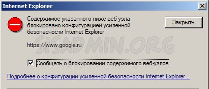 ie-security2