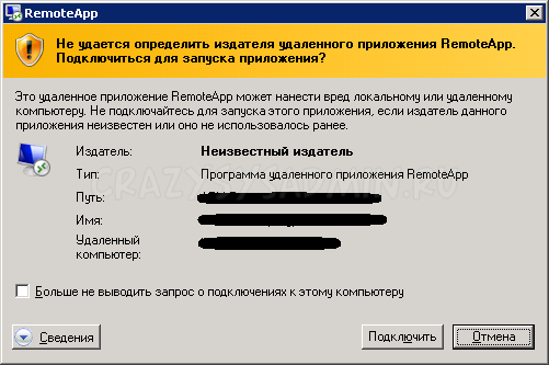 RemoteApp убираем предупреждение не удается определить издателя