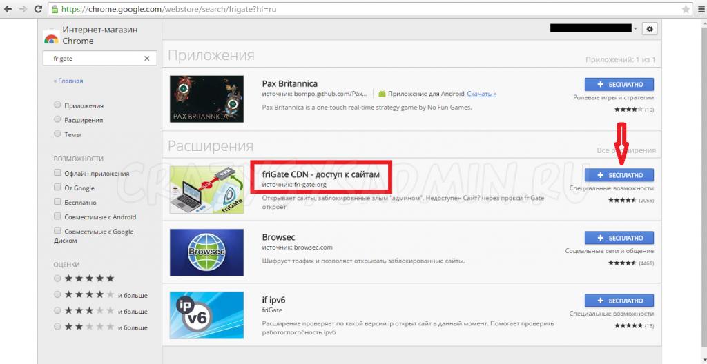 Google Chrome FriGate 1