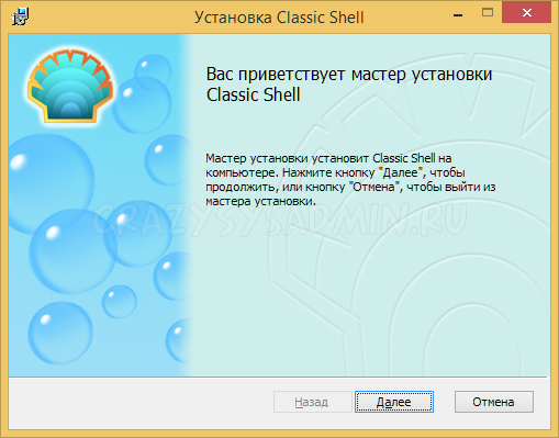 Windows 8.1: Меню пуск как в Windows 7