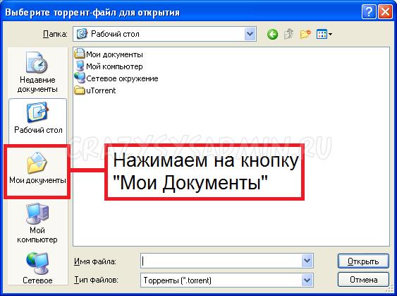 kak-skachat-torrent-file-09