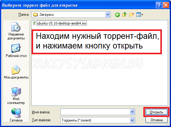 kak-skachat-torrent-file-11