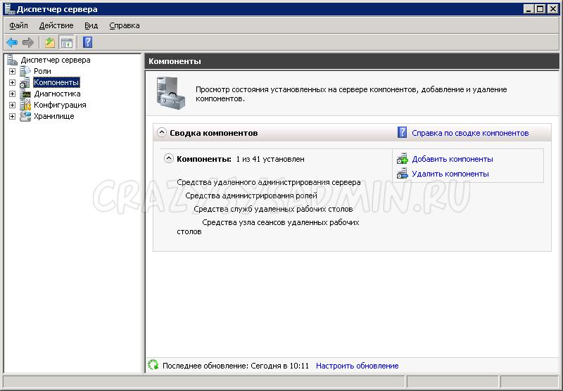 framework-server2k8_03
