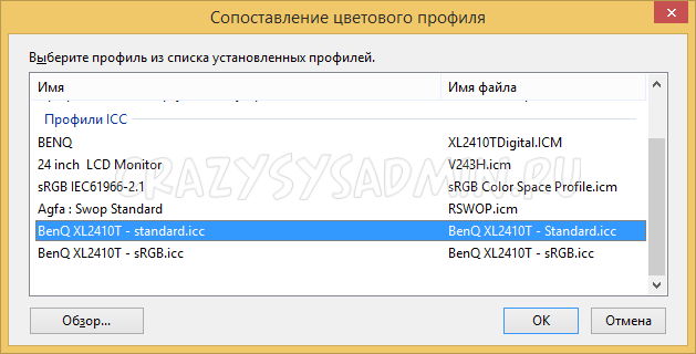 install_icc_win7_04