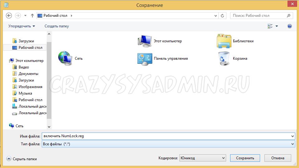 Как создать reg файл