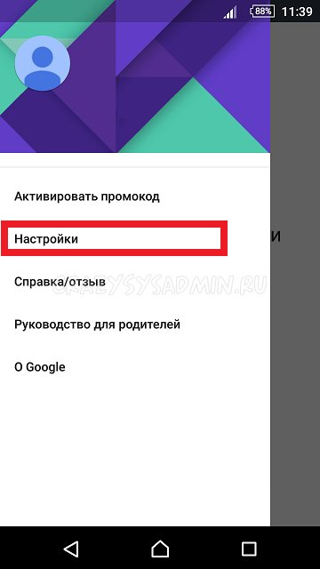 Android-App-Update-02