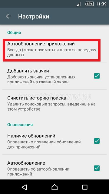Android-App-Update-03