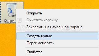 recyclebin-in-taskbar-04