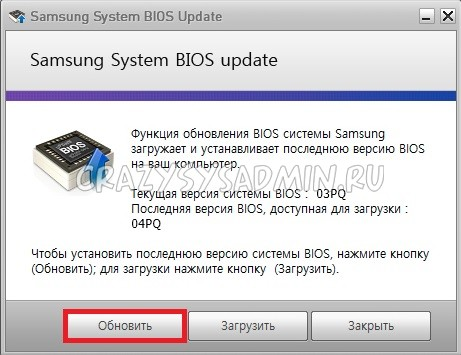 samsung-update-bios08