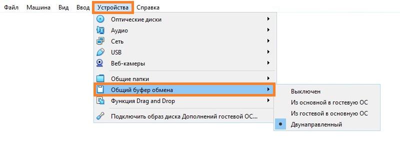 Virtualbox как сделать общий буфер обмена. Системный интегратор