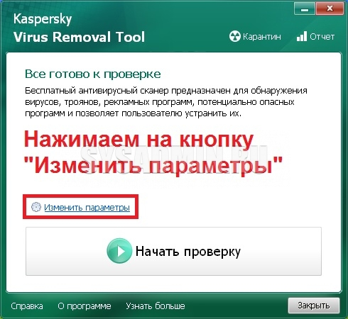 chistim-pk-ot-virusov-03