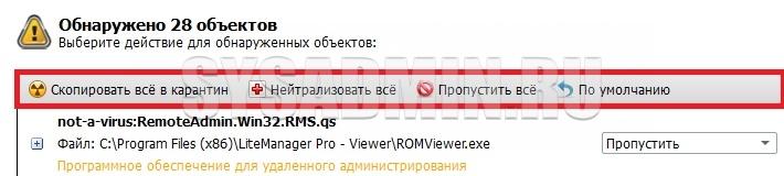 chistim-pk-ot-virusov-12