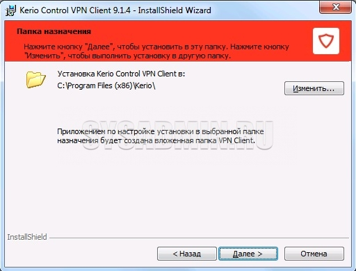 kerio-control-vpn-client-02