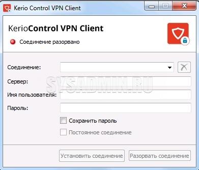 kerio-control-vpn-client-04