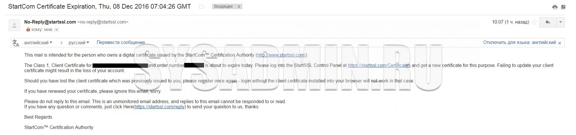 Обновление сертификата StartCom