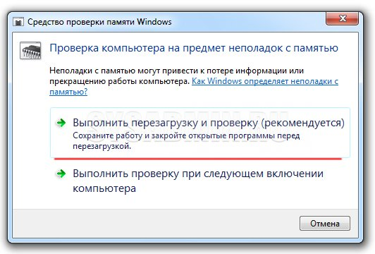 Проверка ОЗУ компьютера