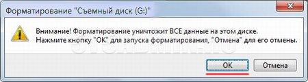 """В появившемся предупреждении жмем """"ОК"""""""