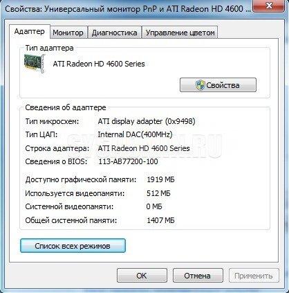 характеристики видеоадаптера
