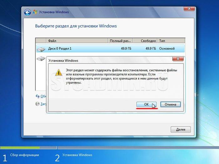 Подтверждаем запуск процедуры форматирования