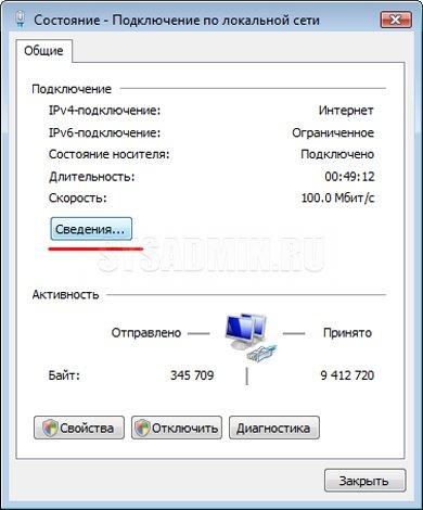"""Теперь переходим в раздел """"Сведения"""" Windows 7"""
