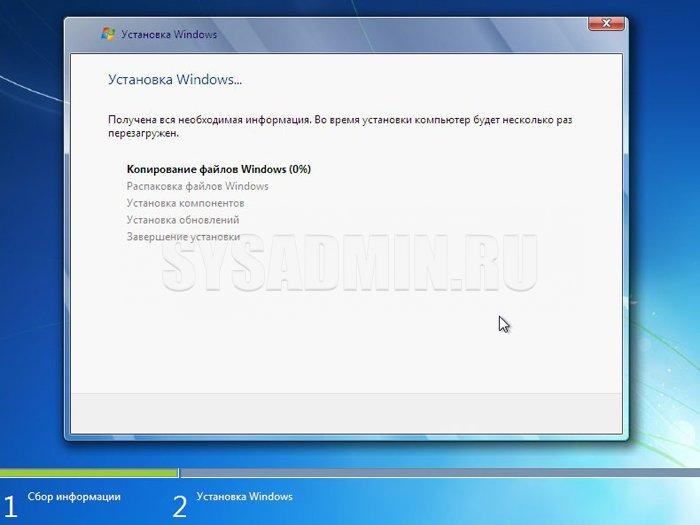 Копирование системных файлов