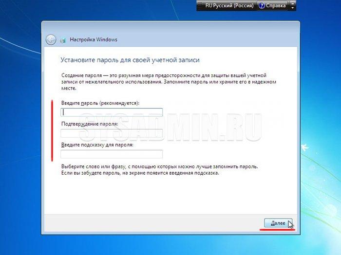 Установить пароль на вход в учетную запись