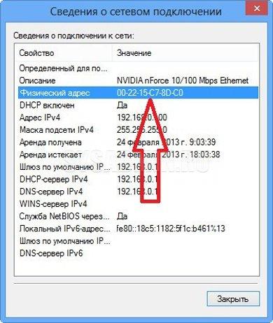 Как узнать MAC-адрес на Windows 8
