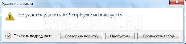 не удается удалить шрифт