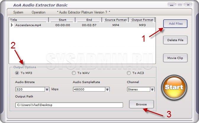 Audio Extractor интерфейс