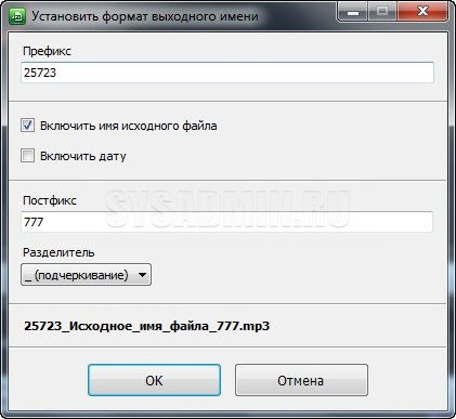 Free Video to MP3 Converter выходное имя