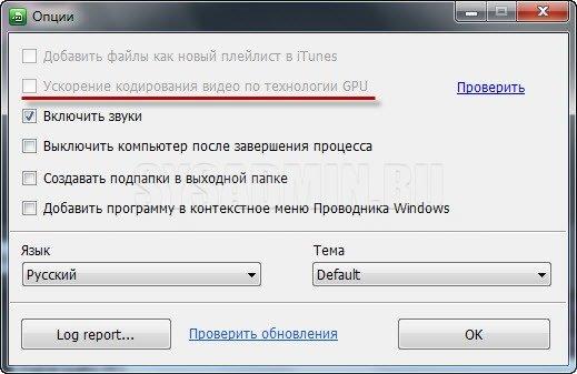 Free Video to MP3 Converter опции