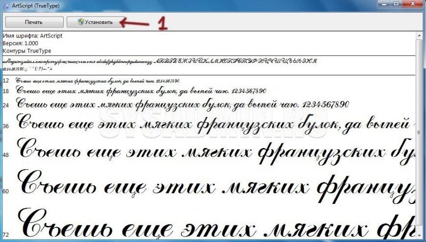 установка шрифта через просмотрщик