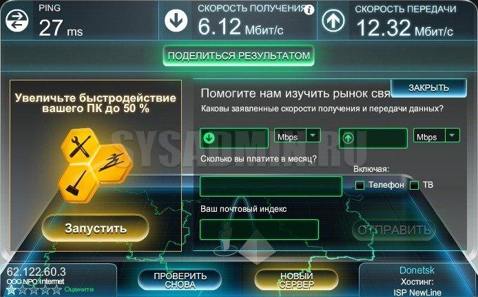 проверка скорости интернета speedtest