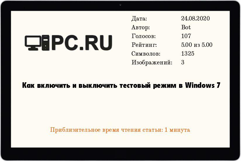 Как включить и выключить тестовый режим в Windows 7