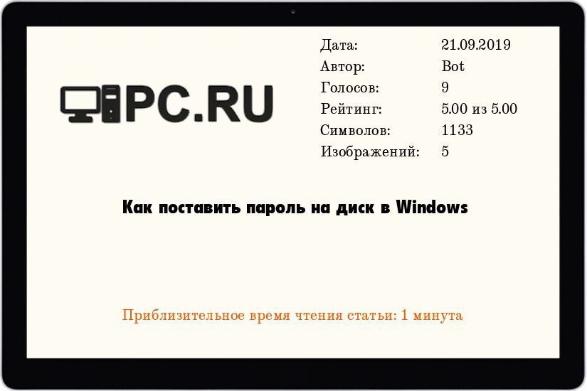 Как поставить пароль на диск в Windows