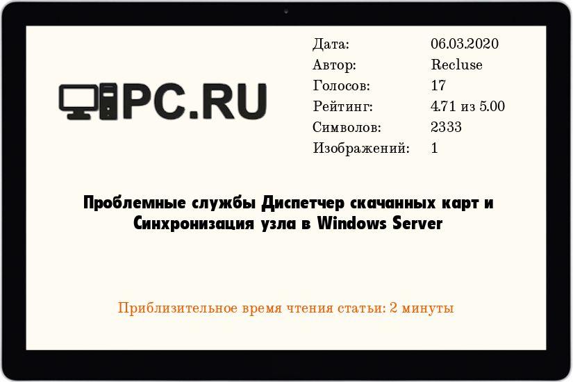 Проблемные службы Диспетчер скачанных карт и Синхронизация узла в Windows Server
