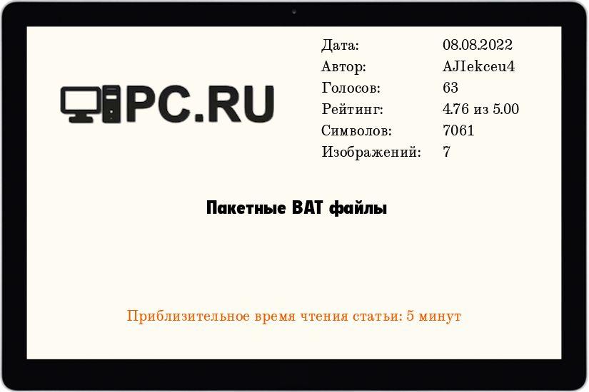 Пакетные BAT файлы