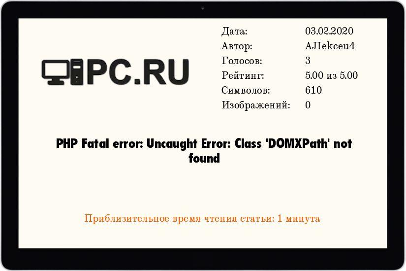 PHP Fatal error: Uncaught Error: Class 'DOMXPath' not found