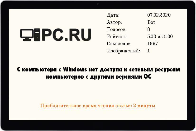 С компьютера с Windows нет доступа к сетевым ресурсам компьютеров с другими версиями ОС