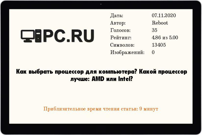 Как выбрать процессор для компьютера? Какой процессор лучше: AMD или Intel?