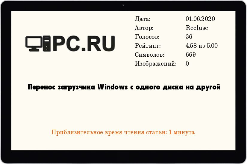 Перенос загрузчика Windows с одного диска на другой