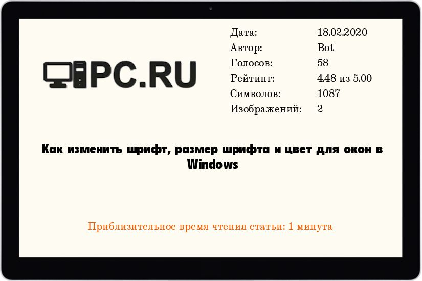 Как изменить шрифт, размер шрифта и цвет для окон в Windows