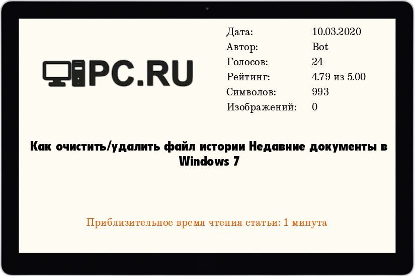 Как очистить/удалить файл истории Недавние документы в Windows 7