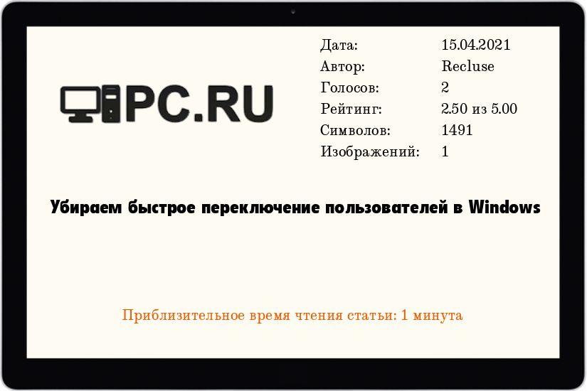 Запрещаем быстрое переключение пользователей в Windows