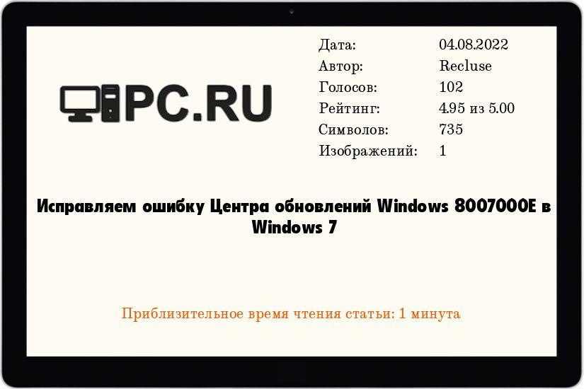 Исправляем ошибку Центра обновлений Windows 8007000E в Windows 7