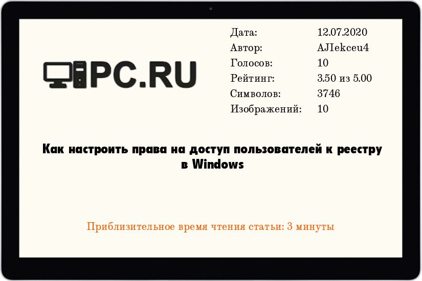 Как настроить права на доступ пользователей к реестру в Windows