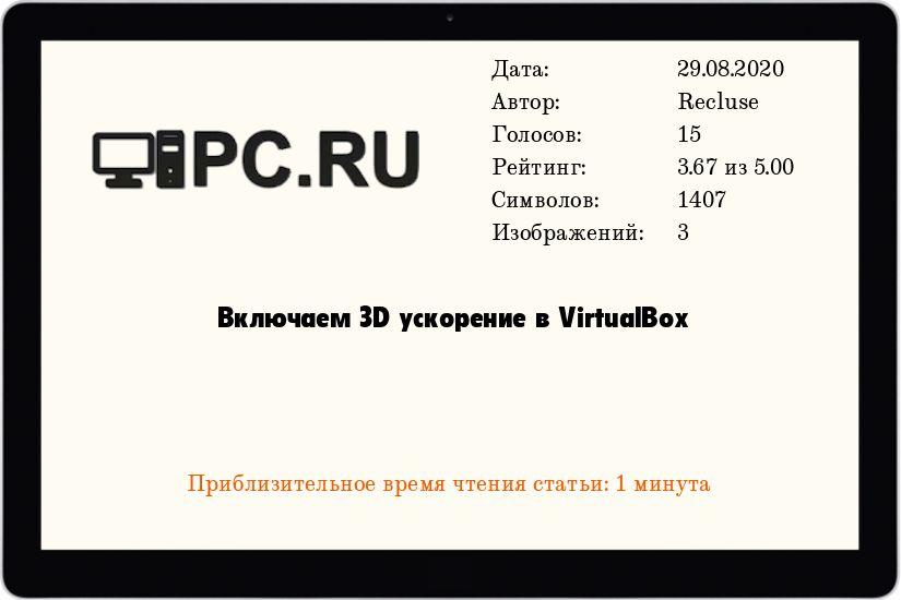 Включаем 3D ускорение в VirtualBox