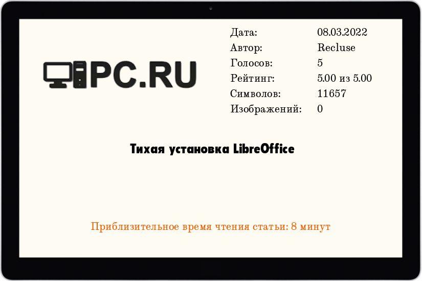 Тихая установка LibreOffice